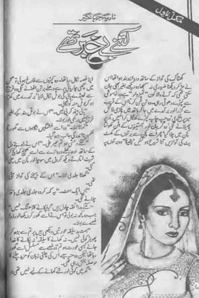 Kitney Bekhabar They  is a very well written complex script novel which depicts normal emotions and behaviour of human like love hate greed power and fear, writen by Nadia Jahangir , Nadia Jahangir is a very famous and popular specialy among female readers