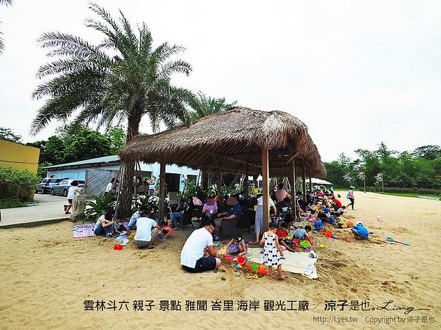 雲林斗六 親子 景點 雅聞 峇里 海岸 觀光工廠 17