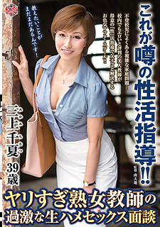 MESU-55 This Is Guidance On Rumors Sex Activity! It Is!Overly Mature Female Teacher's Extreme Raw Sex Sex Interview Mikami Chinatsu