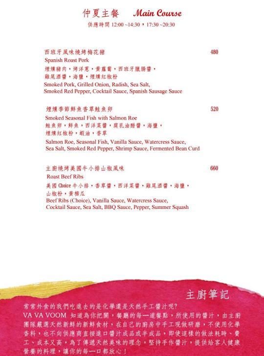 台北東區國父紀念館站附近餐廳美食咖啡下午茶推薦VA VA VOOM (39)