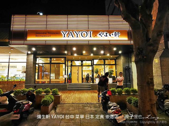 彌生軒 YAYOI 台中 菜單 日本 定食 崇德店 26