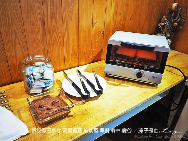 蟬說鳳凰亭序 霧屋餐廳 玻璃屋 早餐 森林 鹿谷 8