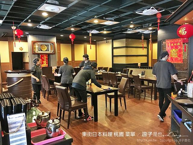 東街日本料理 桃園 菜單 14