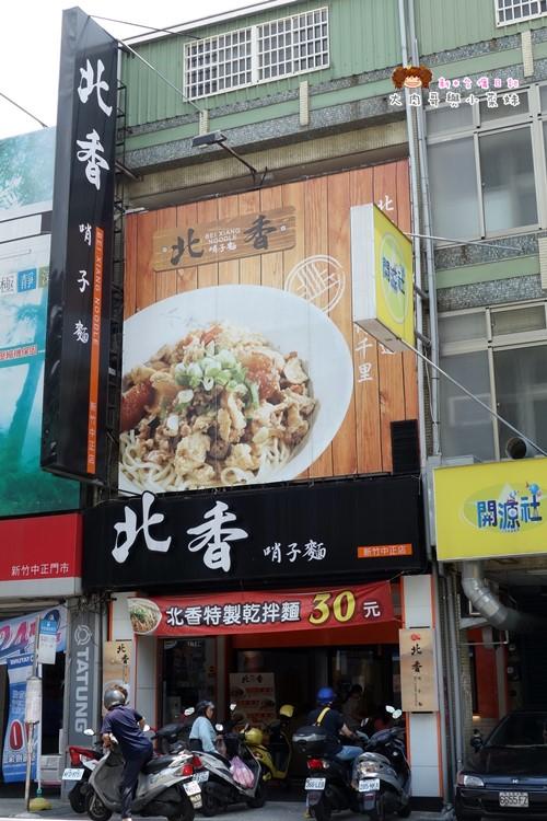 北香哨子麵 (2).JPG