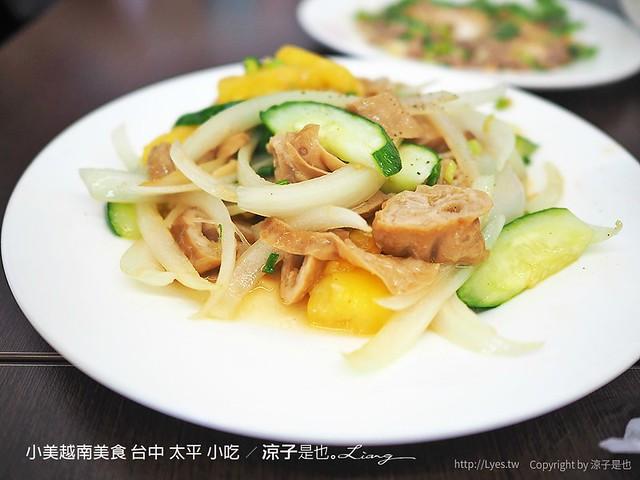 小美越南美食 台中 太平 小吃 9
