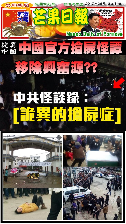 170613芒果日報--支那新聞--稱屍體是興奮源,中國官方愛搶屍
