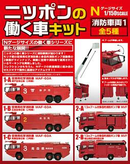 F-TOYS 「日本消防車輛1」盒玩作品!ニッポンの働く車キット 消防車両1