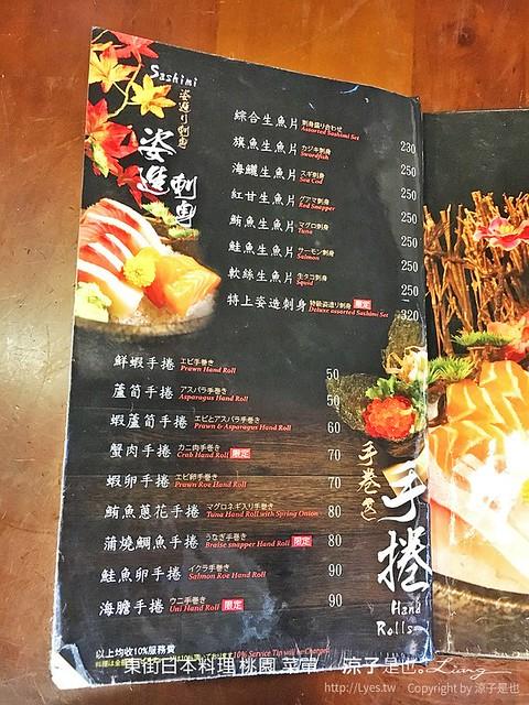 東街日本料理 桃園 菜單 3