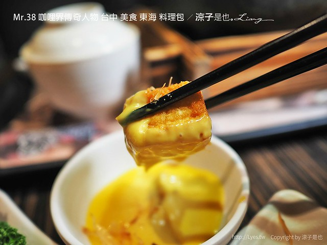 Mr.38 咖哩界傳奇人物 台中 美食 東海 料理包 30