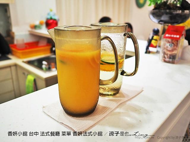 香妍小館 台中 法式餐廳 菜單 香妍法式小館 20