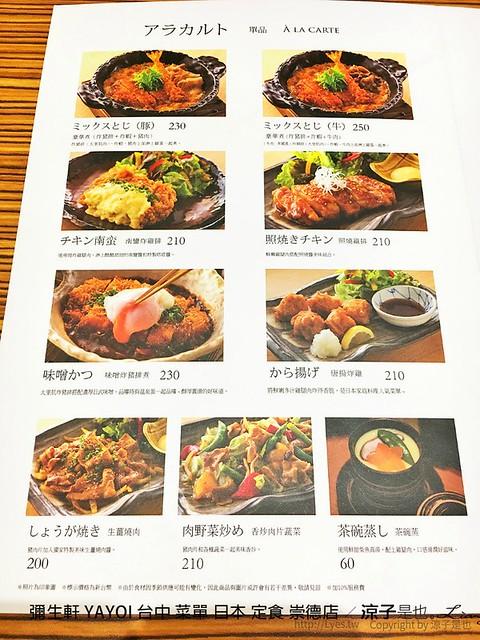 彌生軒 YAYOI 台中 菜單 日本 定食 崇德店 21