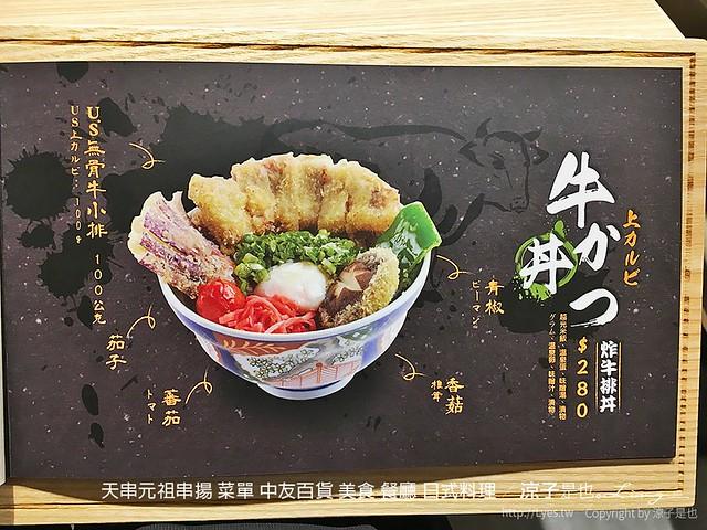 天串元祖串揚 菜單 中友百貨 美食 餐廳 日式料理 12
