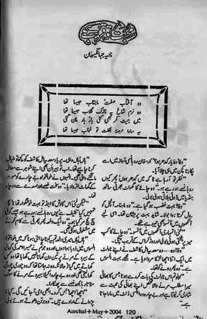 Muhabbat Tu Fareb Hai Complete Novel By Nadia Jahangir