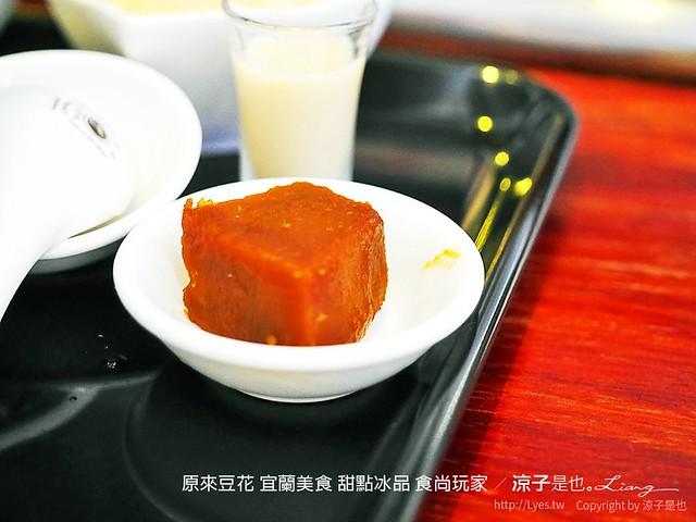 原來豆花 宜蘭美食 甜點冰品 食尚玩家 5