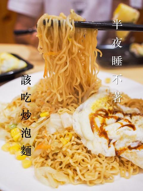 台北/萬華/萬大路–半夜炒泡麵–黑肉醬宵夜點心