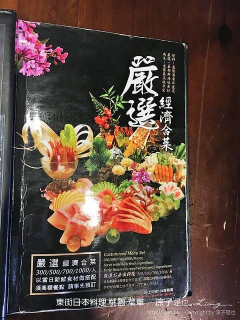 東街日本料理 桃園 菜單 2