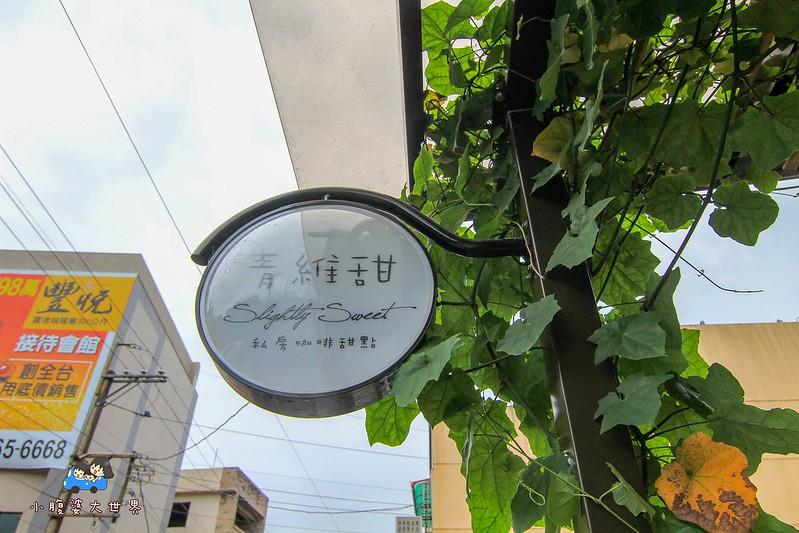 竹山甜點 007