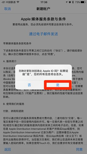 apple_id_cn05