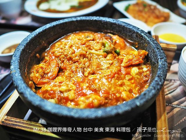 Mr.38 咖哩界傳奇人物 台中 美食 東海 料理包 21