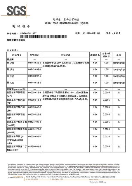 仙草凍膜SGS2