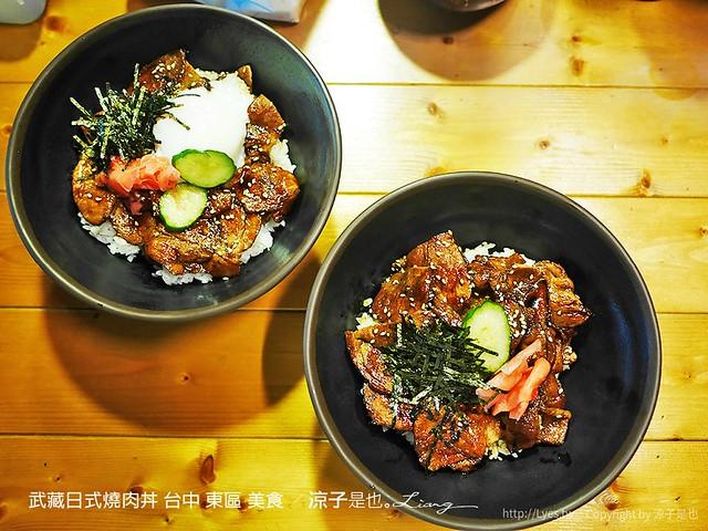 武藏日式燒肉丼 台中 東區 美食 6