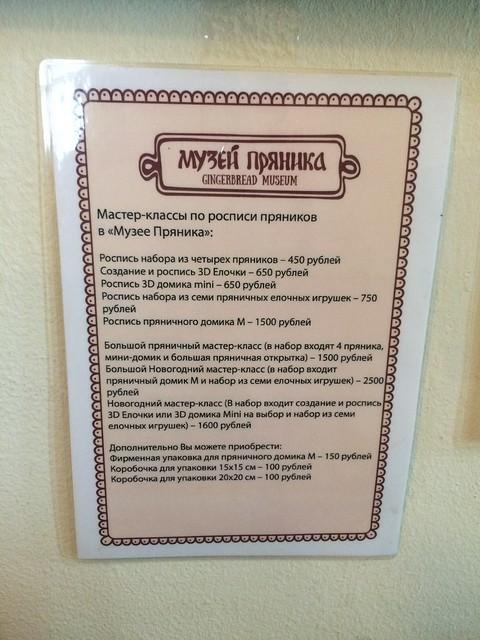 Музей пряника 24.06.17