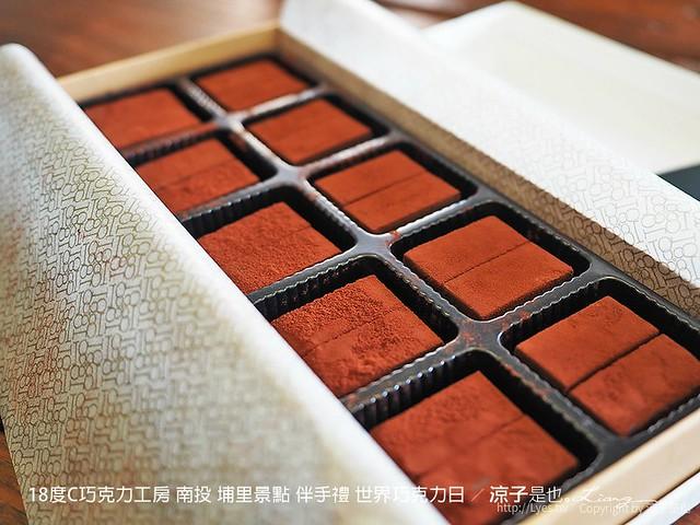 18度C巧克力工房 南投 埔里景點 伴手禮 世界巧克力日 115