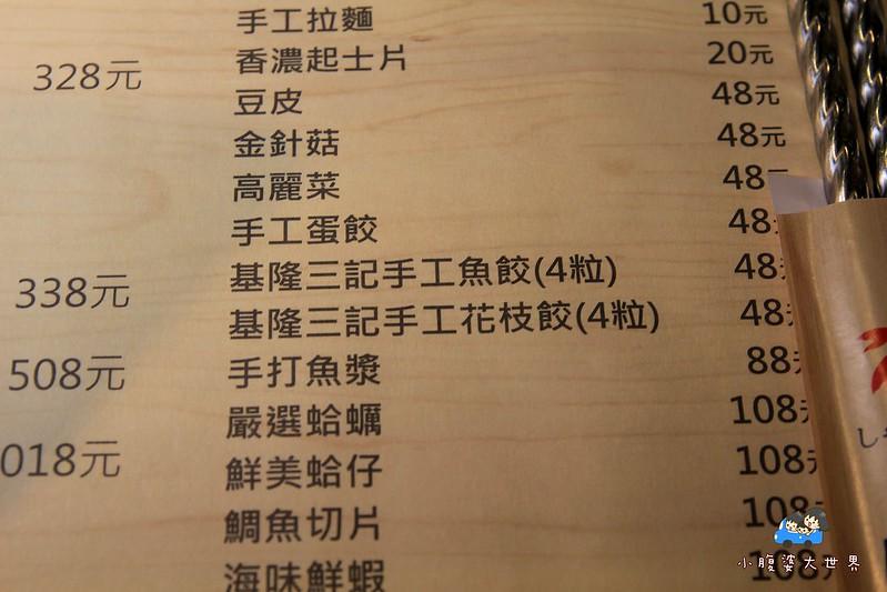 暖鍋物菜單 037