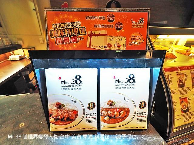 Mr.38 咖哩界傳奇人物 台中 美食 東海 料理包 57