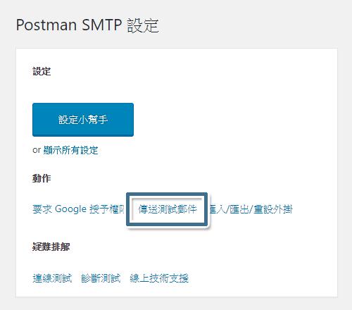 在 Post SMTP 主畫面中,按一下 [傳送測試郵件]