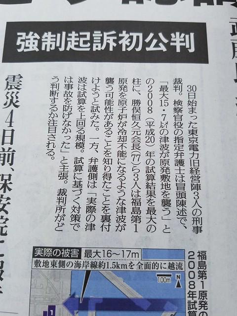 """南相馬・小高でボランティア→東和ロードレース""""地獄坂""""参加(援人 2017年 0630便)"""