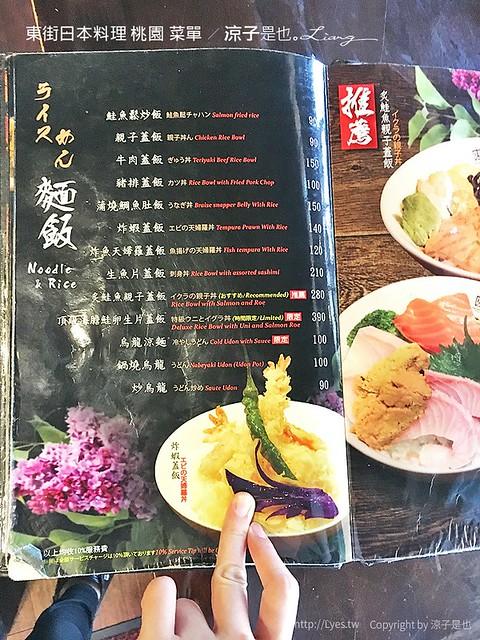 東街日本料理 桃園 菜單 9
