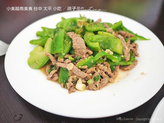 小美越南美食 台中 太平 小吃 7