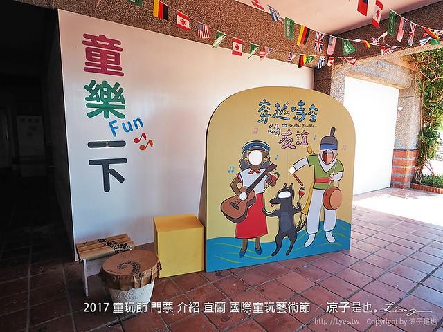 2017 童玩節 門票 介紹 宜蘭 國際童玩藝術節 26