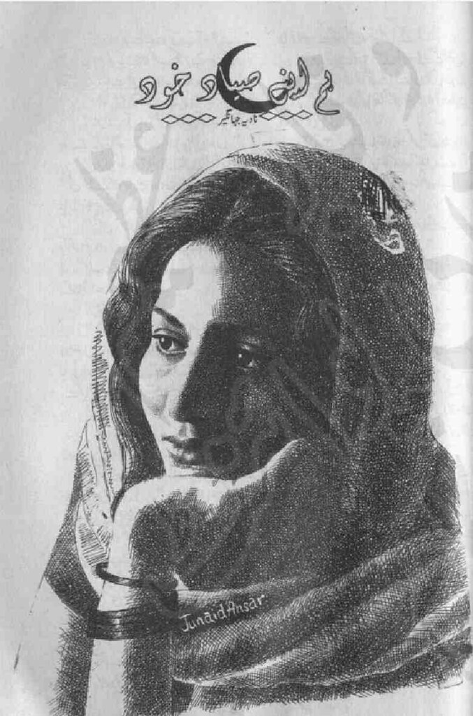 Hum Apnay Syad Khud  is a very well written complex script novel which depicts normal emotions and behaviour of human like love hate greed power and fear, writen by Nadia Jahangir , Nadia Jahangir is a very famous and popular specialy among female readers