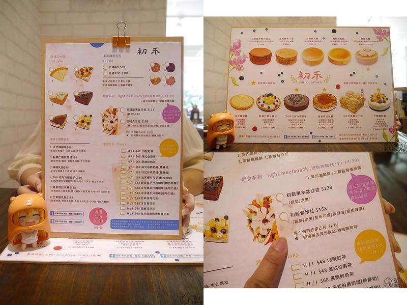嘉義x初禾-手作蛋糕.輕食