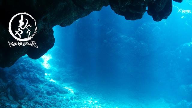 洞窟の光♪