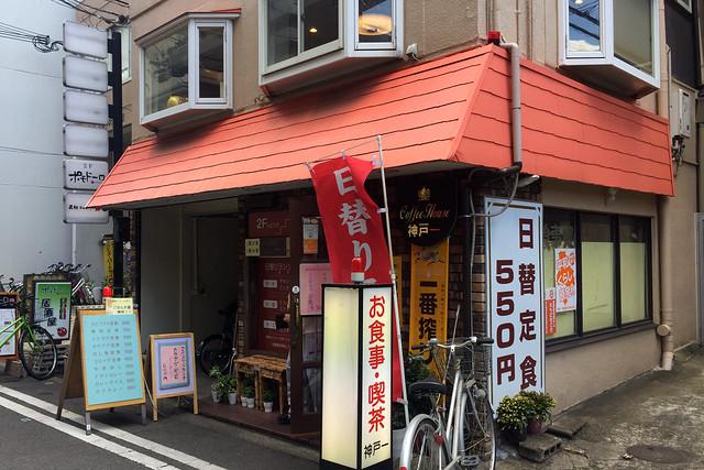 「神戸一」でちょっと贅沢(神戸・JR兵庫駅山側)
