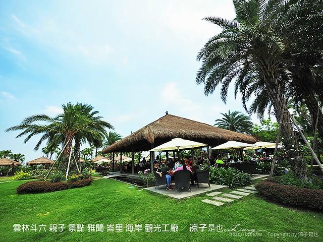 雲林斗六 親子 景點 雅聞 峇里 海岸 觀光工廠 26