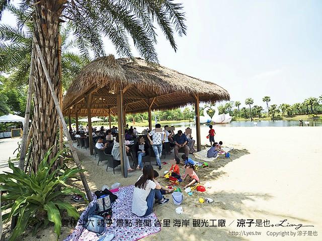 雲林斗六 親子 景點 雅聞 峇里 海岸 觀光工廠 11