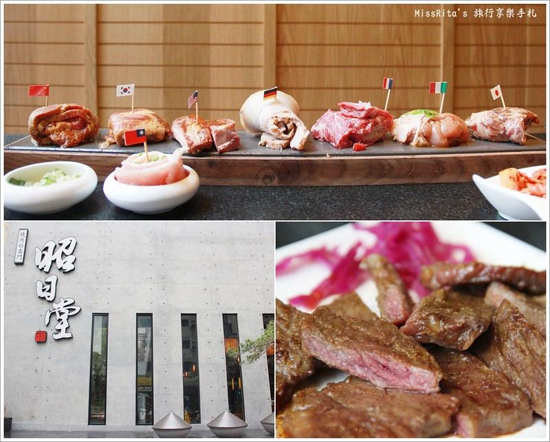台中美食 台中燒肉 公益路燒肉 勤美燒肉 昭日堂燒肉 燒肉 Shou Nichi Dou Yakiniku 大墩燒肉店 台中推薦聚0
