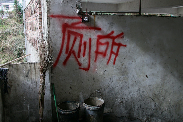 Entrance of toilets in roadside rest area from Chengdu to kanding 成都から康定までのドライブインのやばそうなトイレの入口