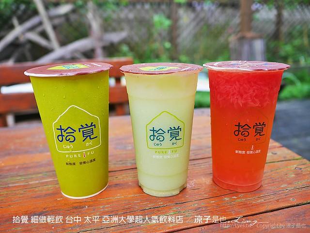 拾覺 細做輕飲 台中 太平 亞洲大學超人氣飲料店 7