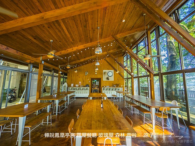 蟬說鳳凰亭序 霧屋餐廳 玻璃屋 森林 鹿谷 1