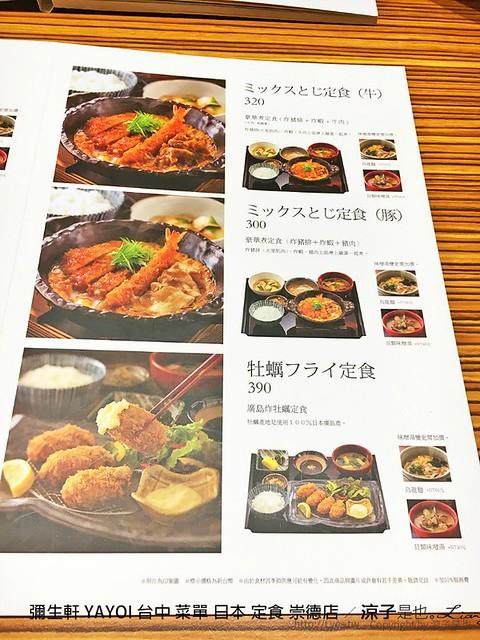 彌生軒 YAYOI 台中 菜單 日本 定食 崇德店 12