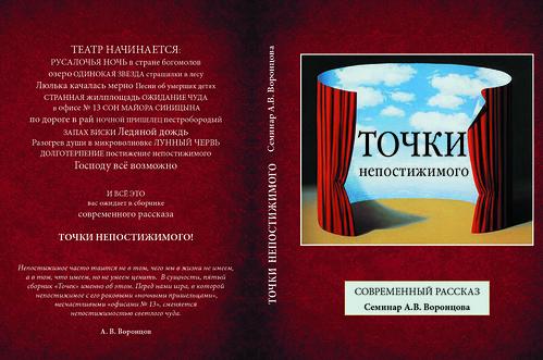 Июн 4 2017 - 05:48 - 1. 1-я и 4-я страницы обложки Точек-5