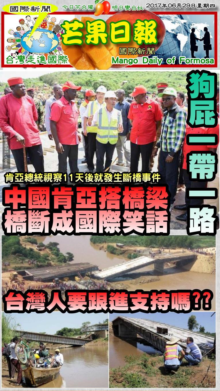 170629芒果日報--國際新聞--中國肯亞搭橋梁,斷橋成國際笑柄
