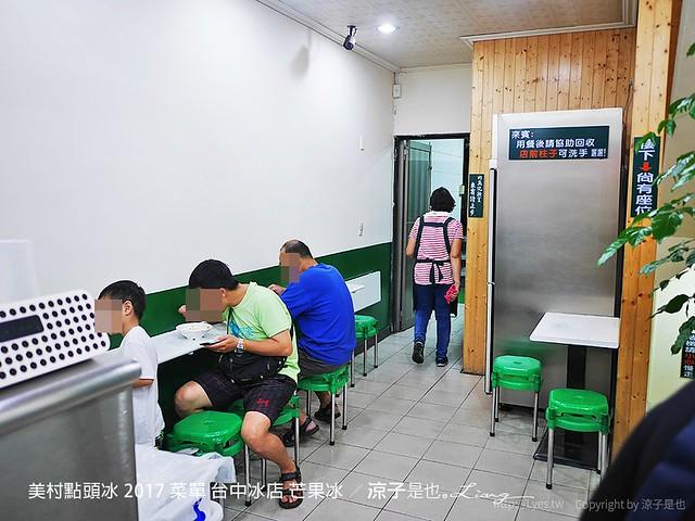 美村點頭冰 2017 菜單 台中冰店 芒果冰 3