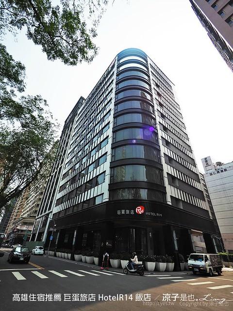 高雄住宿推薦 巨蛋旅店 HotelR14 飯店 28