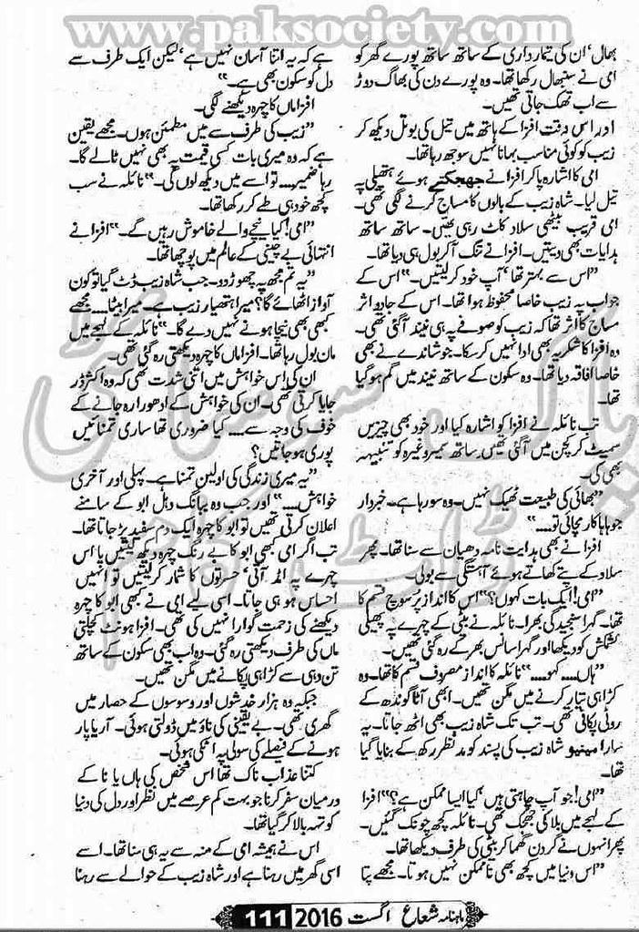 """Aazmaish_E_Mohabbat"